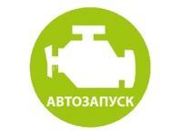 Работы по реализации автозапуска