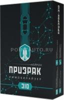 Иммобилайзер Призрак-310 Нейрон