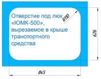 Аварийно-вентиляционный люк ЮМК-500