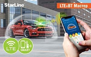 StarLine LTE+BT Мастер